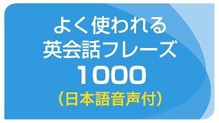 聞き流し・基本の英会話フレーズ1000(日本語・英語音声付)リスニング thumbnail