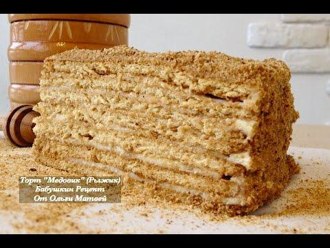 Торт Медовик (Рыжик) Бабушкин Рецепт | Honey Cake Recipe, English Subtitles