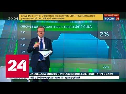 Экономика. Курс дня, 19 сентября 2019 года - Россия 24
