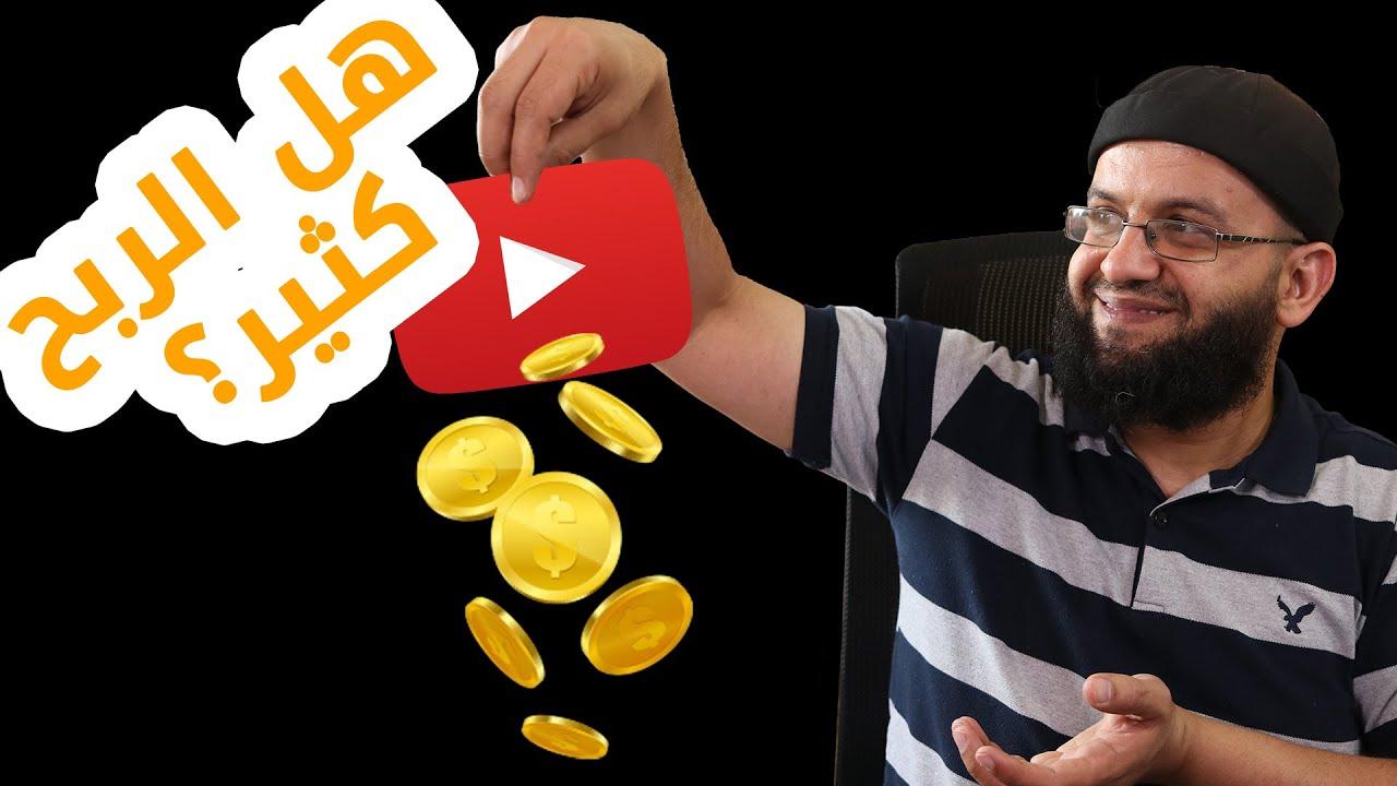 هل الربح من قناة اليوتيوب كافي وكثير؟ وهل يربح اليوتيوبرز كثيرا؟