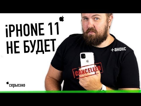 Презентация iPHONE 11.