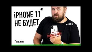 Презентация iPHONE 11. В ОПИСАНИИ РОЗЫГРЫШ АЙФОНА ОТ WYLSACOM!