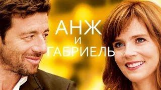 Анж и Габриель (2015) Трейлер к фильму (FRA)