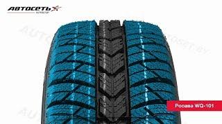 Обзор зимней шины Росава WQ-101 ● Автосеть ●