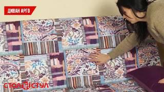 Диван Арго. Обзор дивана от Стол и Стул