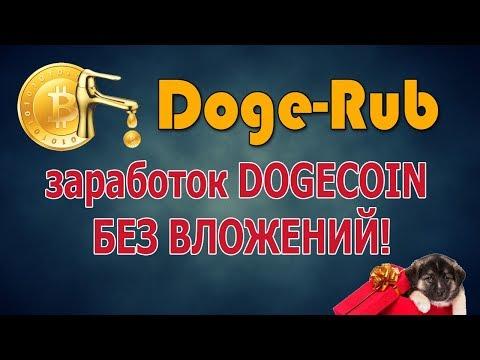 Doge-Rub = заработок doge без вложений