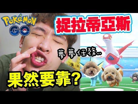 Pokemon Go#70: 發現100%中GREAT的方法!捉拉帝亞斯果然要有OO!