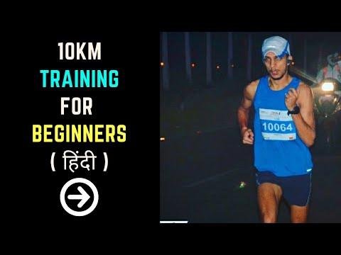 how-to-run-(-कैसे-दौड़ें-)-10-km-|-training-&-tips-|-हिंदी