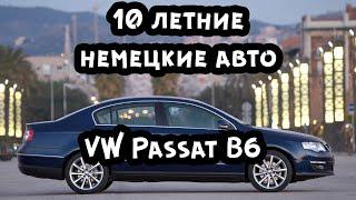 VW Passat B6 - 10 летние немецкие авто! Покупать или нет? Пробил 21 автомобиль через Автотеку.