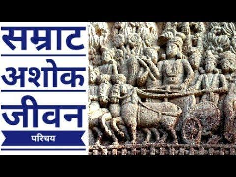 Hindi History of Samrat  Ashoka ///