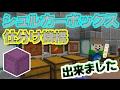 【マインクラフト】シュルカーボックスで仕分け機構出来た!:まぐにぃのマイクラ実況#647