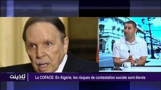 Thadhyant 22.07.18 - COFACE: En Algérie, les risques de contestation sociale sont élevés