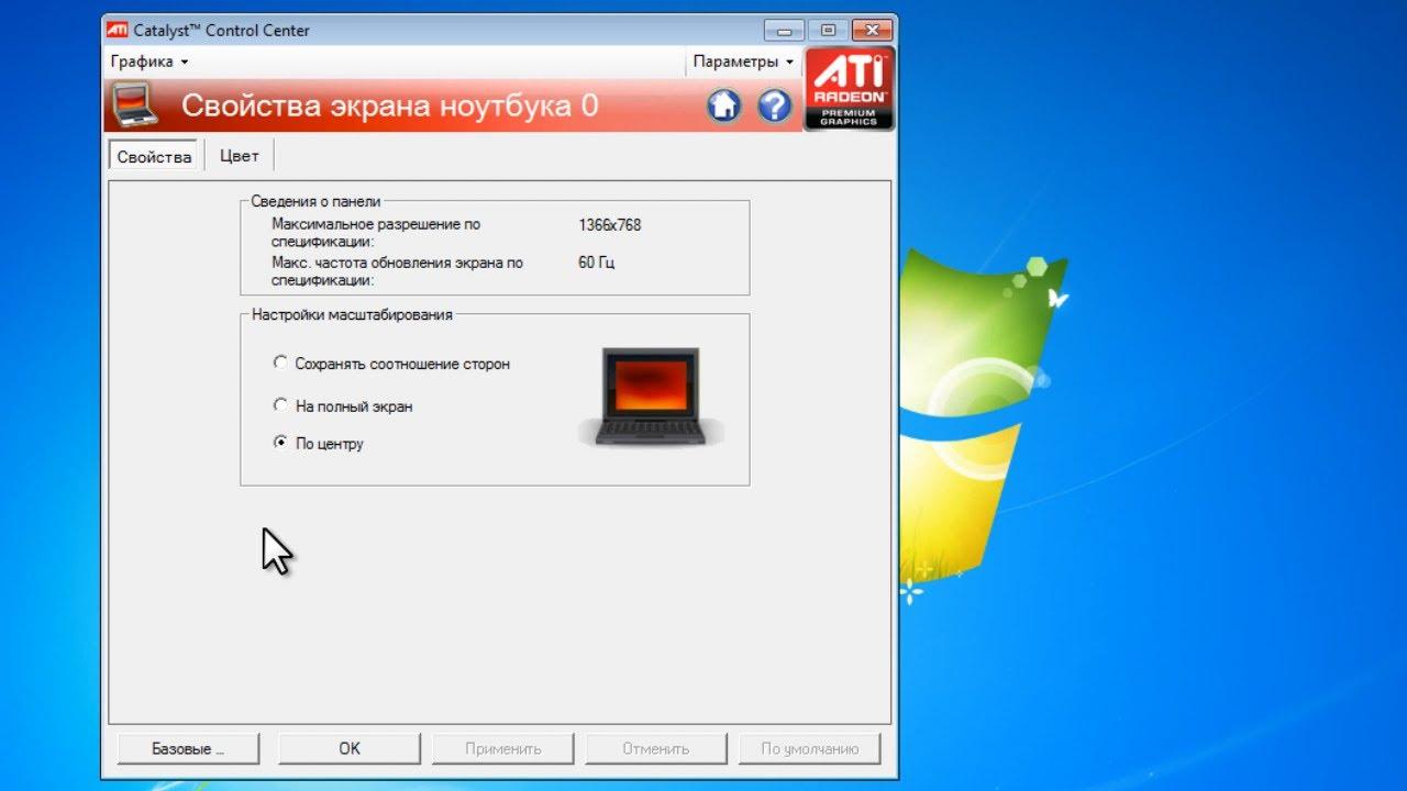 Размер и поворот изображения в видеокартах ATI Radeon ...
