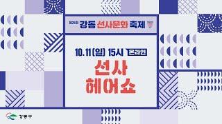 제25회 강동선사문화축제 선사헤어쇼