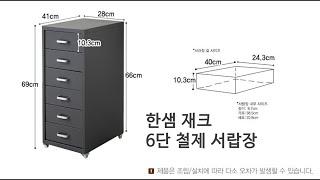 한샘 재크 6단 철제 서랍장 조립 스피드런
