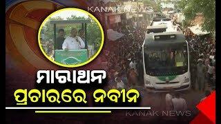 CM Naveen Patnaik To Hold Roadshow In Kendrapara & Jagatsinghp…