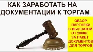 Как заработать на Партнерке для подготовки юрлиц к торгам и аукционам От 2000р за 1 подписку