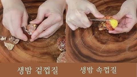 밤껍질 쉽게 까는 방법 밤겉껍질 속껍질  쉽게 벗기듯 까기