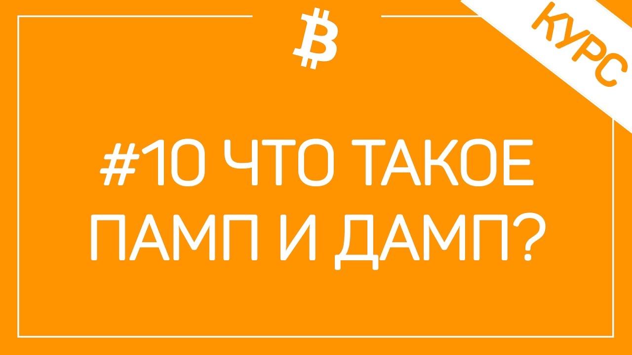 Что значит пампить криптовалюту как начать торговлю на форексе видео