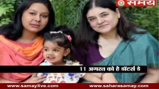 Video Maneka Gandhi will Celebrate 'Daughters Day' with granddaughter download MP3, 3GP, MP4, WEBM, AVI, FLV Januari 2018