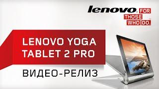 Lenovo Yoga Tablet 2 Pro - видео-релиз(Смотрите фильмы во время готовки, читайте социальную ленту во время еды и слушайте музыку на тренировке...., 2014-10-10T05:30:51.000Z)