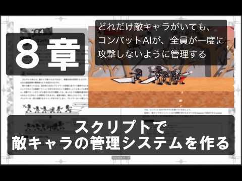 : Unityではじめる2Dゲーム作り徹底ガイド スマートフォンでも遊べる本格ゲーム開発に
