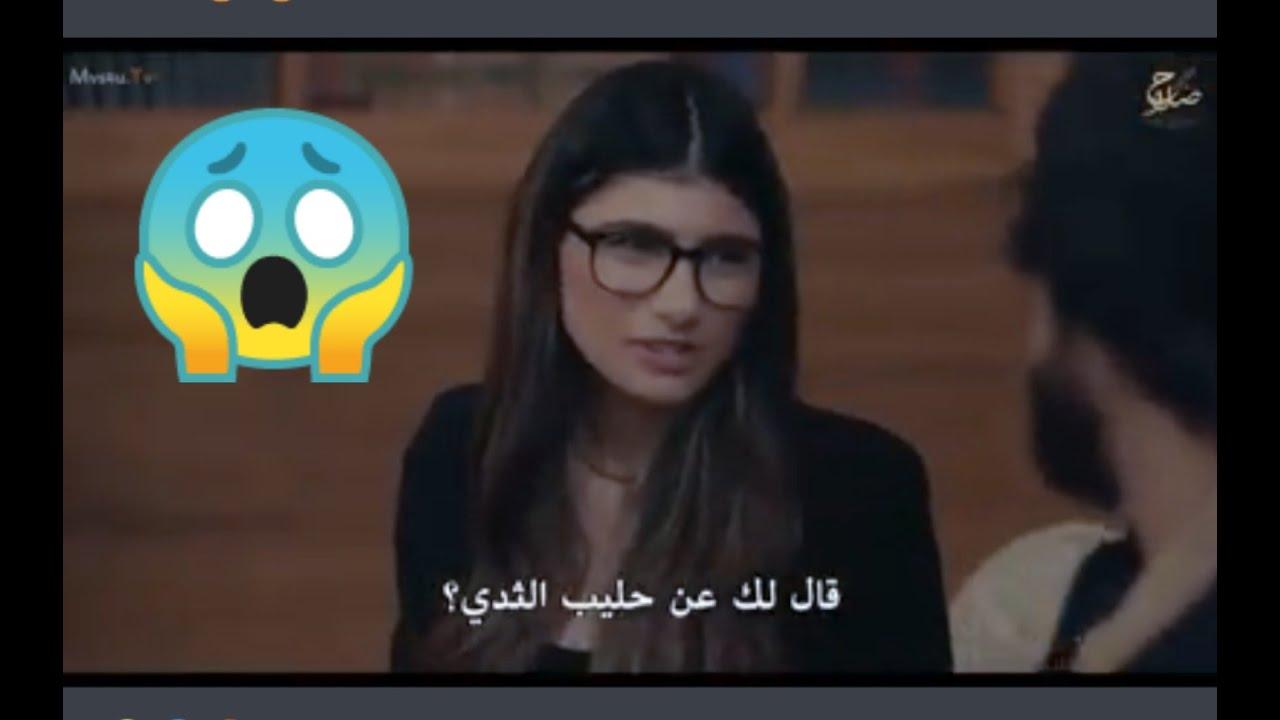 ظهور الممثلة الإباحية الشهيرة مايا خليفة مع الممثل المصري عمرو واكد ????في فيلم رامي وداعش ستقتلها