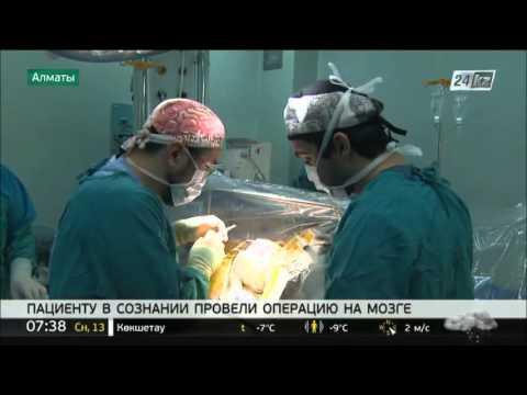 В Алматы нейрохирурги провели уникальную операцию на мозге пациента в сознании