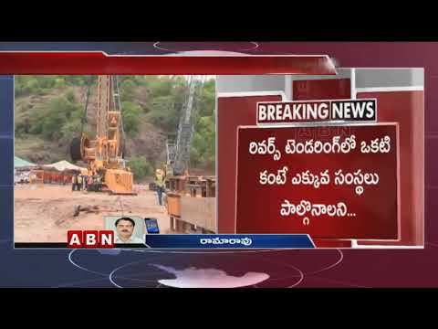 AP Govt  Modified to Reverse Tendering Guidelines | AP Latest News | ABN Telugu
