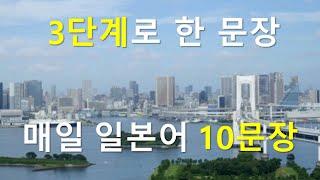 일본어회화, JLPT청해에 도움되는 기초 일본어 통문장…