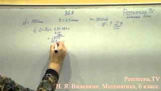 Виленкин, Математика, 6 класс, задача 869