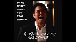 정광고등학교 2학년 한국사 수업(조선, 일본에 문호를 …
