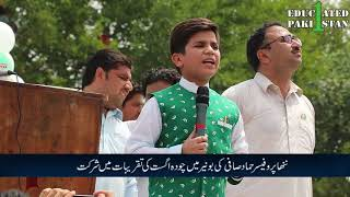14 August , Independence Day of My Mother Land At Buner | Hammad Safi