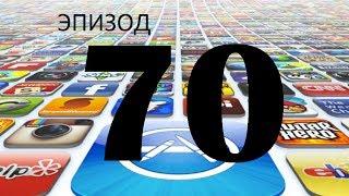 Обзор лучших игр и приложений для iPhone и iPad (70)