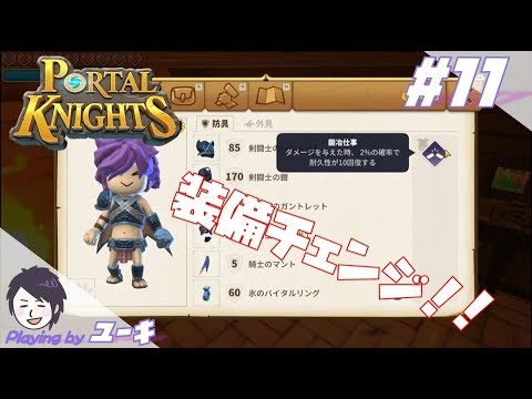 how to get furnace 3 portal knights