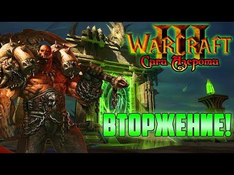ВТОРЖЕНИЕ В АЗЕРОТ! Warcraft 3 #2