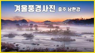 사진잘찍는법 겨울풍경사진 충주남한강 물안개 겨울상고대 …