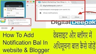 How To Add Notification Bal & Alart In Website & Blogger Free Ma  In Hindi  2018