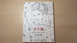 浮生赋 (Life Poem) - Chinese Coloring Book Flip Through