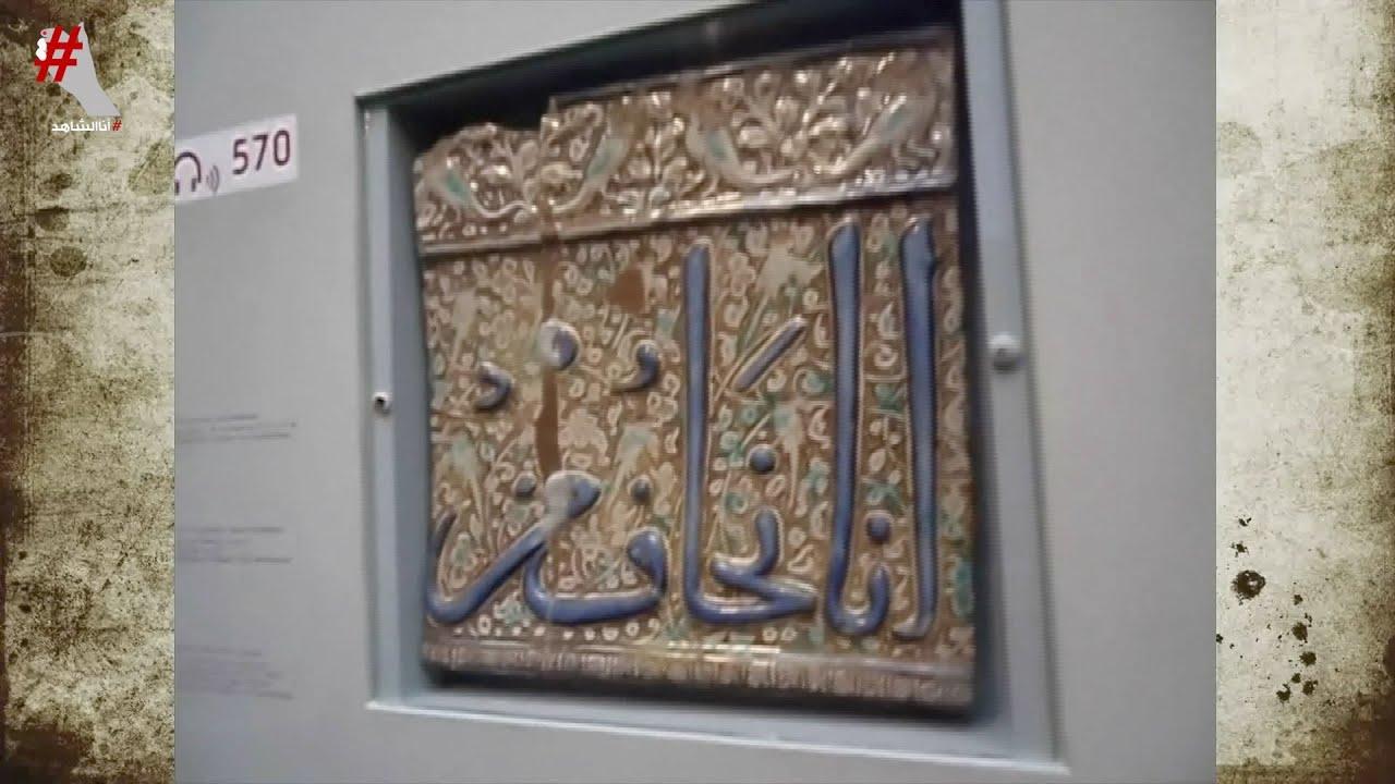 تعرف على  كنوز قسم الفنون الاسلامية في متحف برغامون في العاصمة الألمانية برلين  - نشر قبل 6 ساعة
