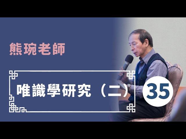 【華嚴教海】熊琬老師《唯識學研究(二)35》20150625 #大華嚴寺