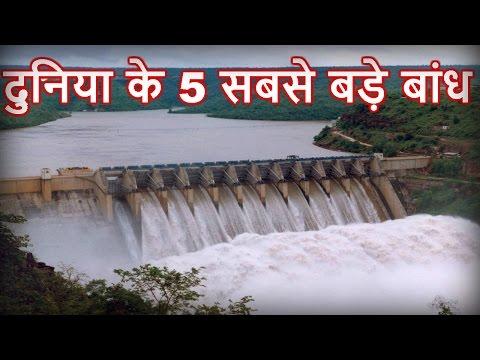 दुनिया के 5 सबसे बड़े बांध || World's 5 largest dams in Hindi
