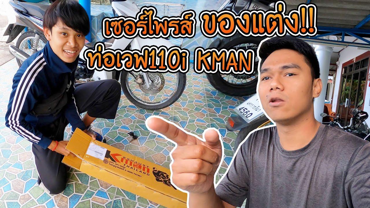 Download เซอร์ไพรส์ของแต่ง ท่อผ่าหมก เวฟ110i KMAN