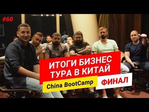 Бизнес тур в Китай. Чем все закончилось? Какие товары везем? China BootCamp ФИНАЛ