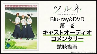 好評発売中の『ツルネ ―風舞高校弓道部―』Blu-ray&DVD第二巻の音声特典...