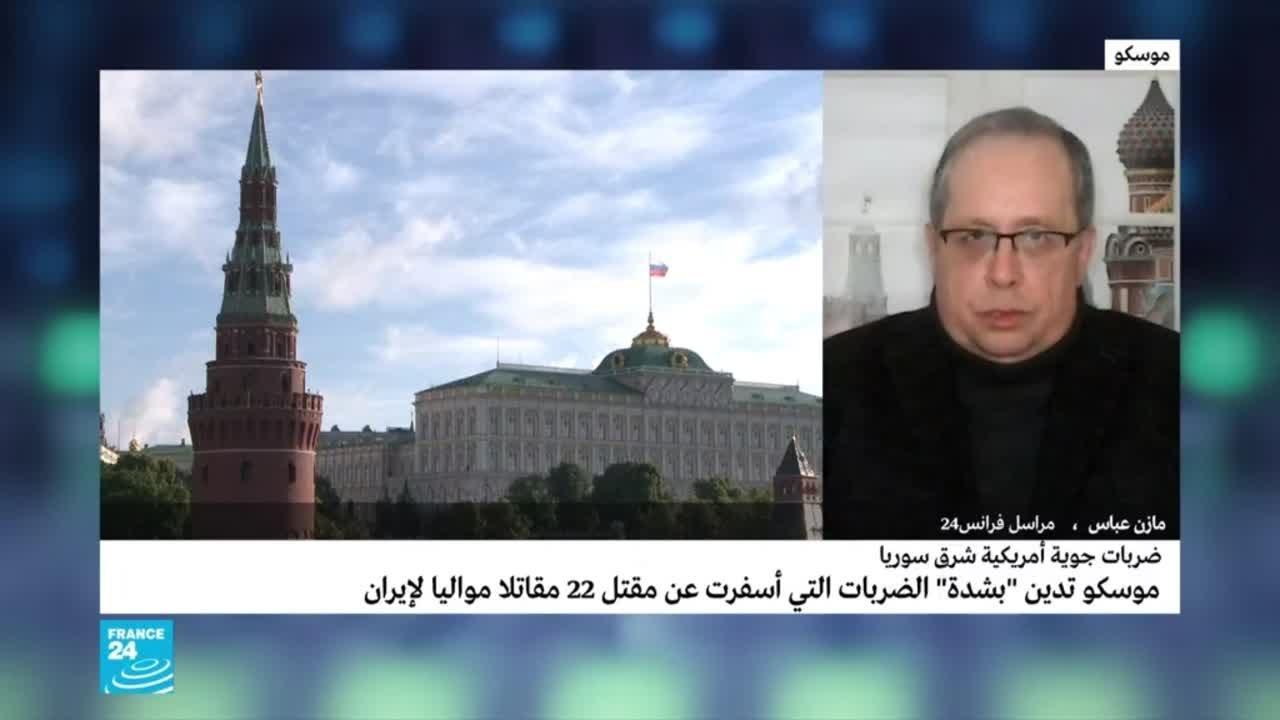 الحرب في سوريا: روسيا تدين بشدة الغارات الأمريكية على مسلحين موالين لإيران  - نشر قبل 45 دقيقة