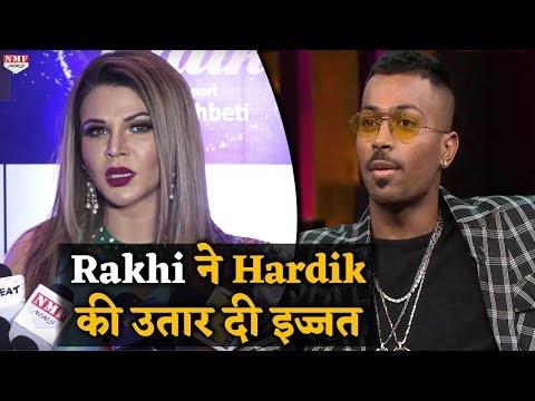 Hardik Pandya की Controversy पर Rakhi का फूटा गुस्साी, Cricketer की कर दी बेइज्जती
