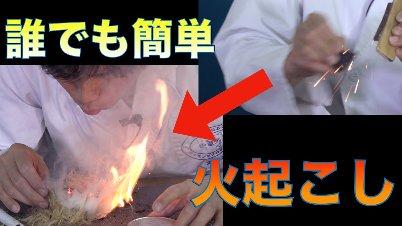 火打ち石を使って簡単に火をつける方法お教えします【火起こし実験】【アウトドア、ブッシュクラフト、サバイバル実験】 / 米村でんじろう[公式]/science experiments