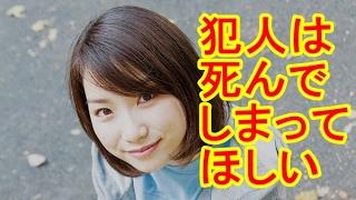 冨田真由さん「死んでほしい」極刑求める