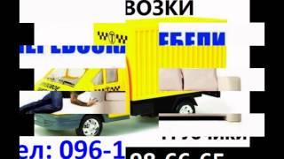 Перевозка мебели Луцк(, 2016-01-12T18:08:01.000Z)